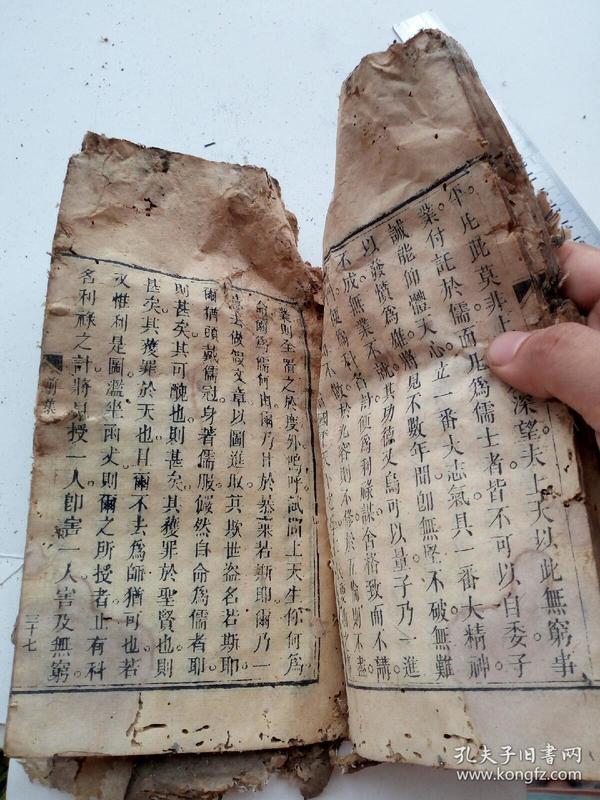 稀见木刻学堂之书。