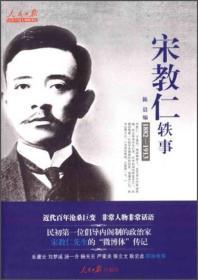 人民日报近代中国人文轶事系列:宋教仁轶事