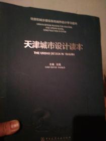 天津城市设计读本