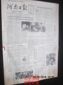 【报纸】河南日报 1985年6月1日【六一儿童节 】