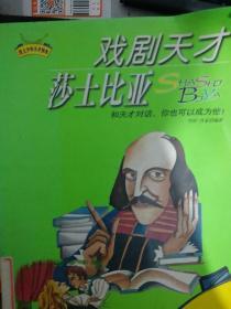 《特价!》戏剧天才莎士比亚 9787530111222