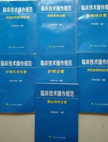 医学书7本合售