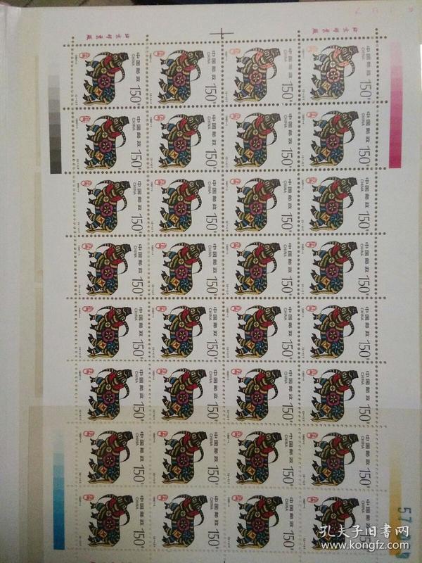 第二轮牛大版邮票