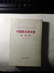 中国新文学大系---戏剧集(影印本)