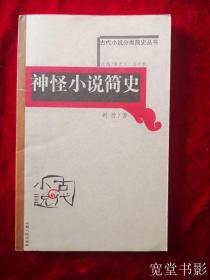 古代小说分类简史丛书《神怪小说简史》
