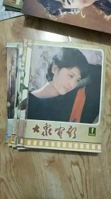 大众电影 1985年第1-12期全12册
