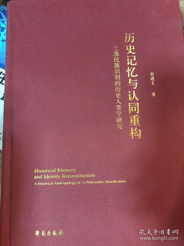历史记忆与认同重构 土族民族识别的历史人类学研究