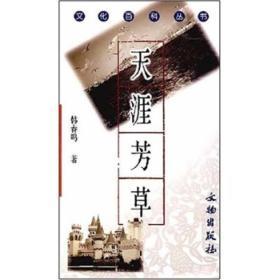 天涯芳草  文化百科全书