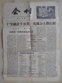 1958年【南京市工业技术革新交流大会,会刊】报纸8开2页
