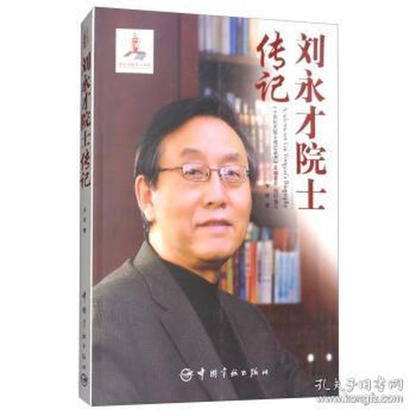 9787515914237 刘永才院士传记 方效著