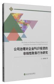 公司治理对企业R&D投资的非线性财务行为研究