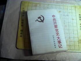 中共沂蒙党史大事记1923~1949.9