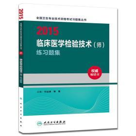 2015全国卫生专业技术资格考试习题集丛书:临床医学检验技术(师)练习题集(人卫版 专业代码207)