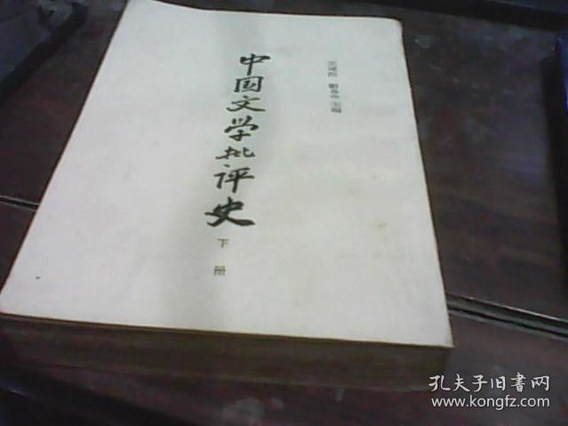 中国文学批评史 下册