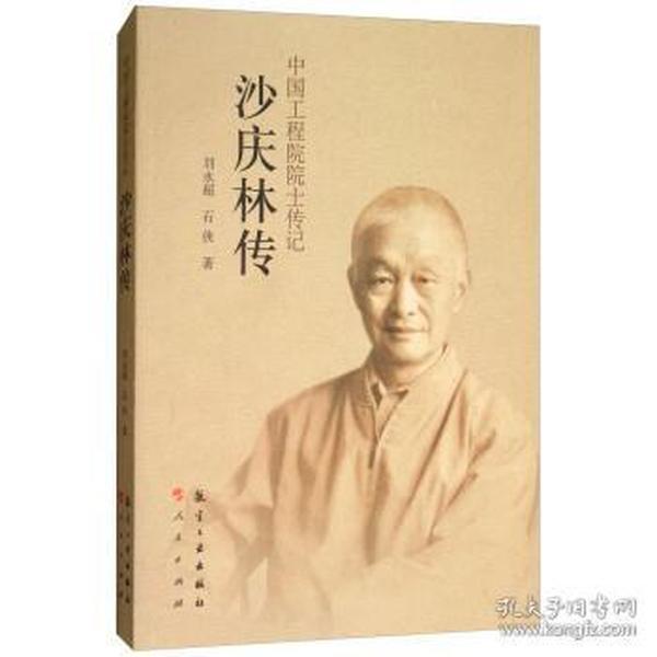 9787516514917 沙庆林传 刘永超,石侠著