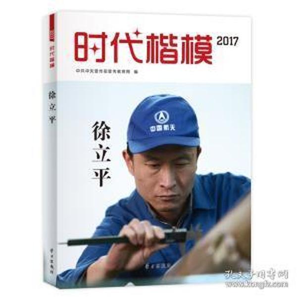 9787514707823 时代楷模:2017:徐立平 中央宣传部宣传教育局编