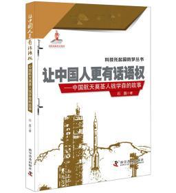 9787110094839 让中国人更有话语权:中国航天奠基人钱学森的故事