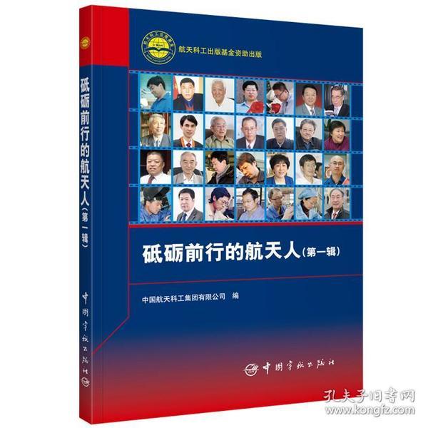 9787515913988 砥砺前行的航天人:辑 中国航天科工集团有限公司编
