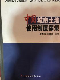 中国城市土地使用制度探索