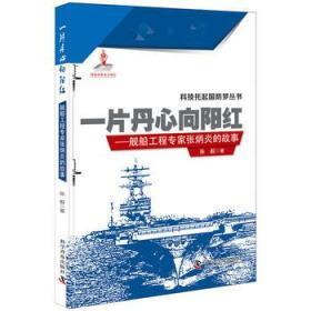9787110094808 一片丹心向阳红:舰船工程专家张炳炎的故事 田小川