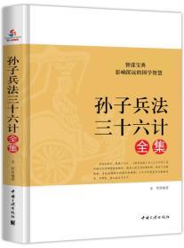 孙子兵法·三十六计全集(经典珍藏版)