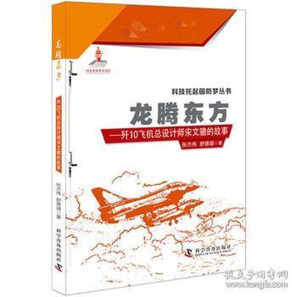 9787110094846 龙腾东方-歼10飞机总设计师宋文骢的故事 张伟杰,