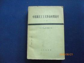 中国新民主主义革命时期通史【初稿】