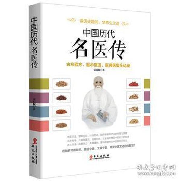 9787507546057 中国历代名医传:古方验方、医术医道、医典医案全