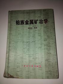 铂族金属矿冶学 (作者刘时杰签赠本)