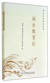 闽台教育论