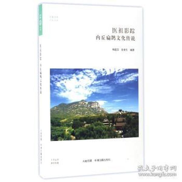 9787534866388 医祖影踪:内丘扁鹊文化传说 和莲芬,张贵生