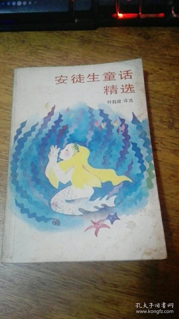 《安徒生童话精选》(叶君健译)89年1版7印少见版本自然旧