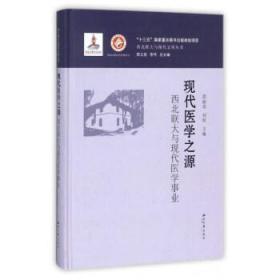 9787560437552 现代医学之源:西北联大与现代医学事业 邵丽英,刘