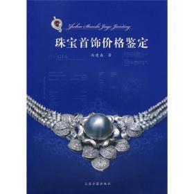 珠宝首饰价格鉴定