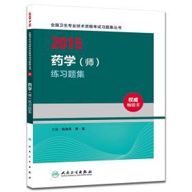 2015全国卫生专业技术资格考试习题集丛书:药学(师)练习题集(人卫版 专业代码201)