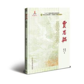 9787511629326 贾思勰里籍考证研究 贾效孔,国乃全著
