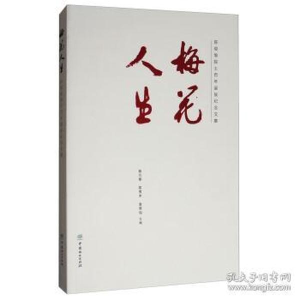9787503892783 梅花人生:陈俊愉院士百年诞辰纪念文集 杨乃琴,陈