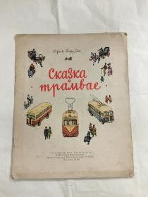 Ckaзka mpambae 苏联交通工具用书
