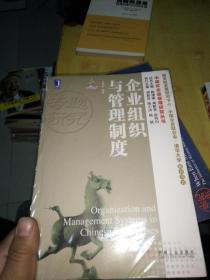 中国式企业管理研究丛书:企业组织与管理制度