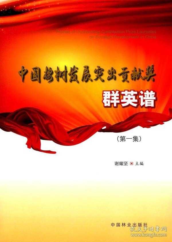 9787503887505 中国桉树发展突出贡献奖群英谱(集) 谢耀坚