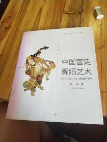 中国宫廷舞蹈艺术