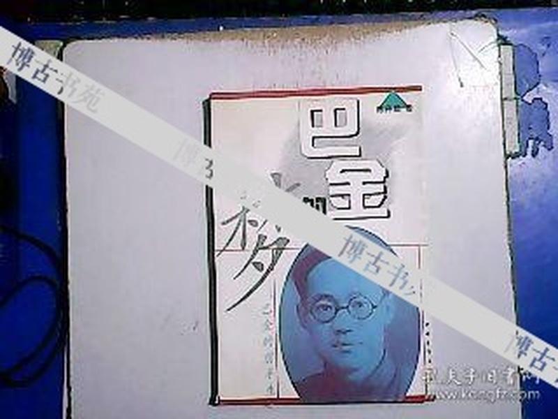 巴金的梦——巴金的前半生【陈丹晨签名本,有信札一张】【编号:C 2】