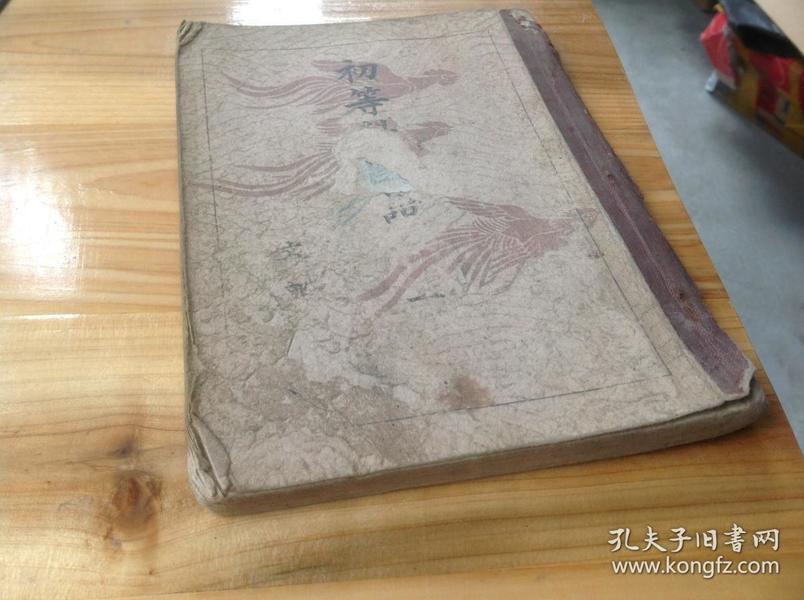 初等科国语 一 1942年日本小学课本,支那の春 7P