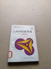 几何学的新探索(馆藏书)
