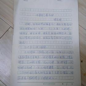 著名作家梁长峨手稿