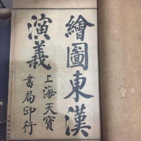 绘图东汉演义