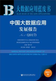 中国大数据应用发展报告No.1(2017)