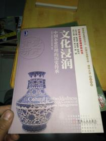 文化浸润:中国企业管理的历史传承