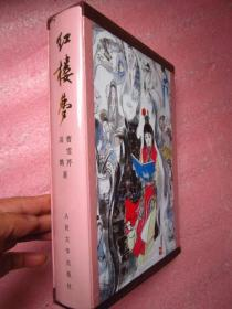 大版本《红楼梦》(刘旦宅插图本) 16开、绸面硬精装、带盒  品佳近新、 九五品