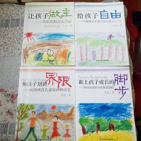 让孩子做主+和孩子划清界限+跟上孩子成长的脚步+给孩子自由〈全四册合售〉